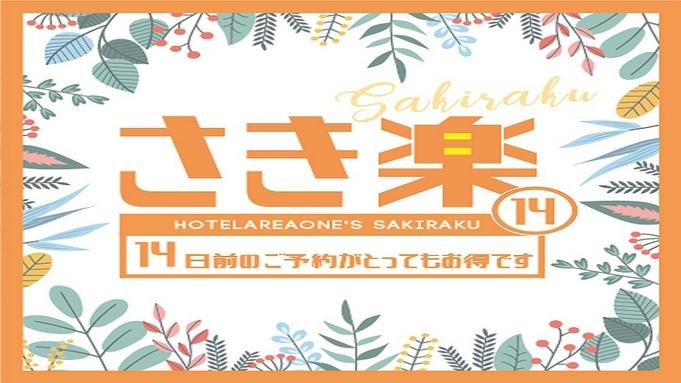 【さき楽14/朝食付】2週間前の予約でお得に!