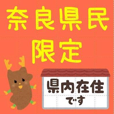 【奈良県民限定】秘境洞川温泉は今が泊まり時♪温泉と名水でうるおうリフレッシュプラン
