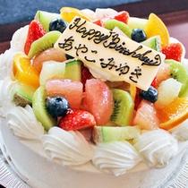 *大切なあの人のお祝いに…パティシエ特製のホールケーキ