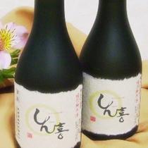 *しん喜オリジナル地酒