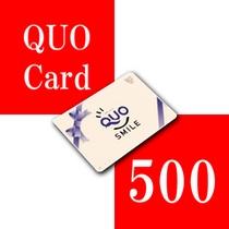 QUO500付プラン