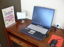 フロントにあるインターネット回覧用パソコンです。(どうぞご自由にご利用下さい)