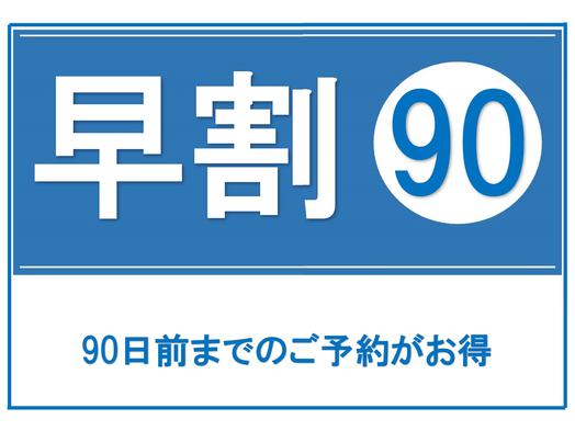 【早得90】尾花ステイプラン(朝食付)【さき楽】