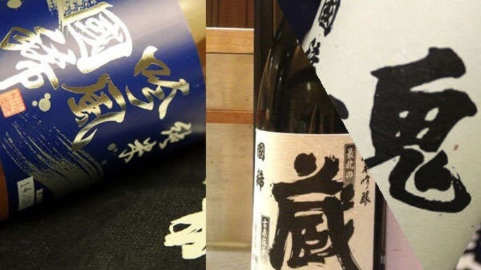 ◆≪生ウニ付≫「日本酒3種呑みくらべ」北海道国稀酒造の利き酒セット付♪<夕朝食付>