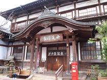 竹瓦温泉 Takegawara Onsen