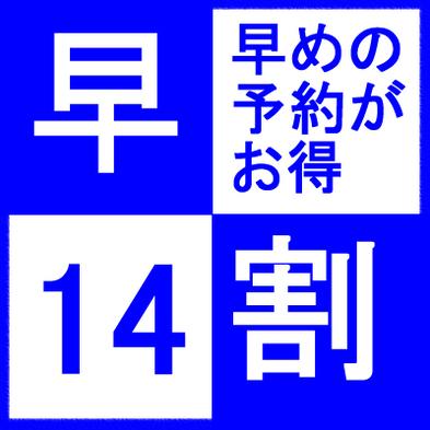 【さき楽14】カップル&ファミリープラン《朝ごはん付》