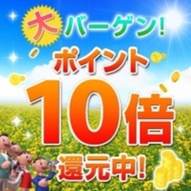 【夏旅セール】ポイント10倍プラン★鉄板焼き朝ごはん付★12時アウトOK