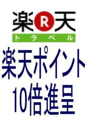【ポイント10倍★】【楽天限定】★素泊まり★12時アウトOK
