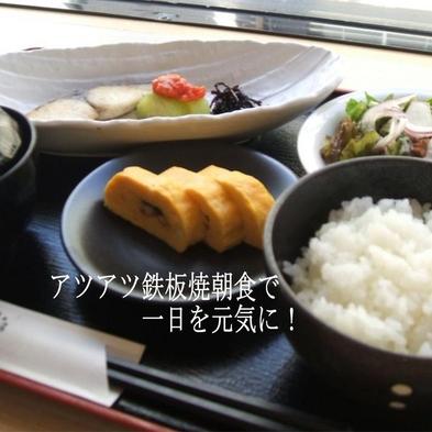 【ビジネスに人気★鉄板焼朝ごはん付】ジュワ〜っと鉄板で焼く鮮魚がふっくらご飯と備前味噌によく合う♪