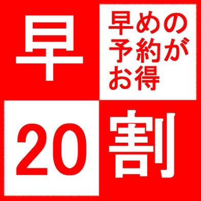 【さき楽20】ビジネス&一人旅早い者勝ち!◆素泊まり最安値◆正規料金より最大1500円安♪