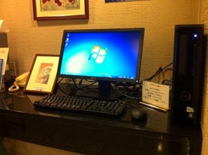 ロビーにインターネットが自由にできるPCを設置しました★お調べ物などにどうぞ。