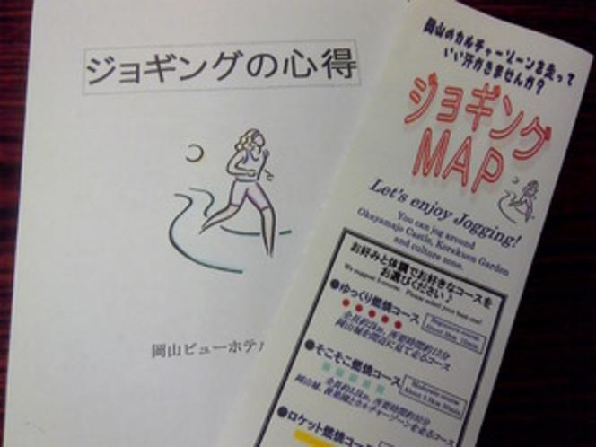 ジョギングマップ 後楽園・岡山城周辺を散策できるオリジナルジョギングマップを差し上げます!