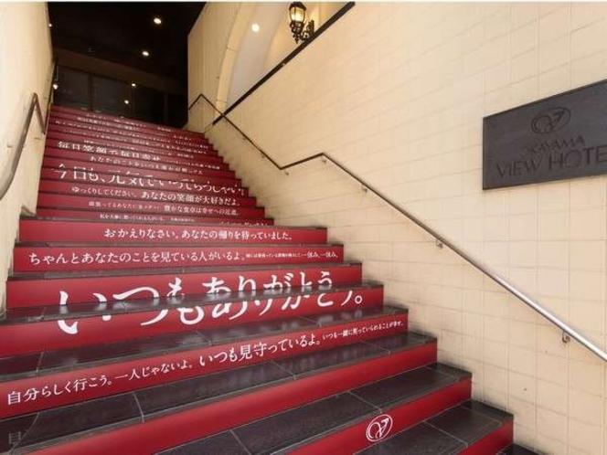 正面幸せ階段 ようこそ、岡山ビューホテルへ!