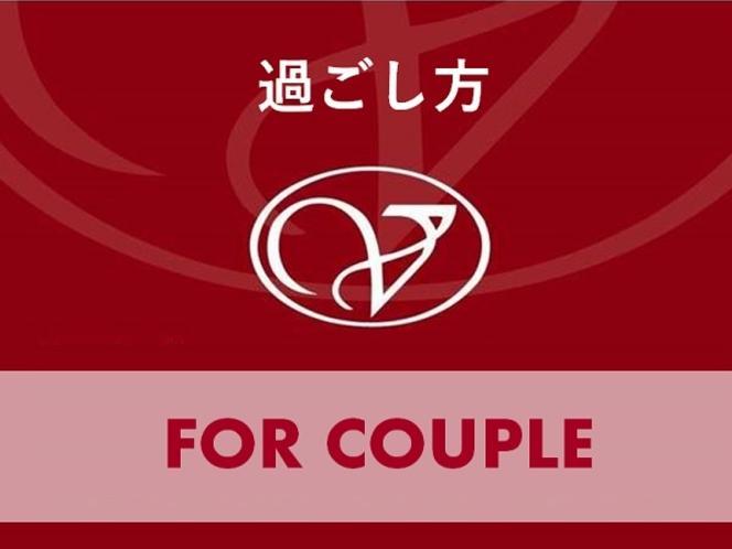 ■過ごし方■ FOR COUPLE