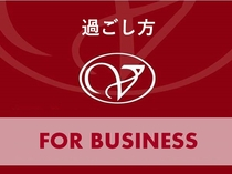 ■過ごし方■ FOR BUSINESS