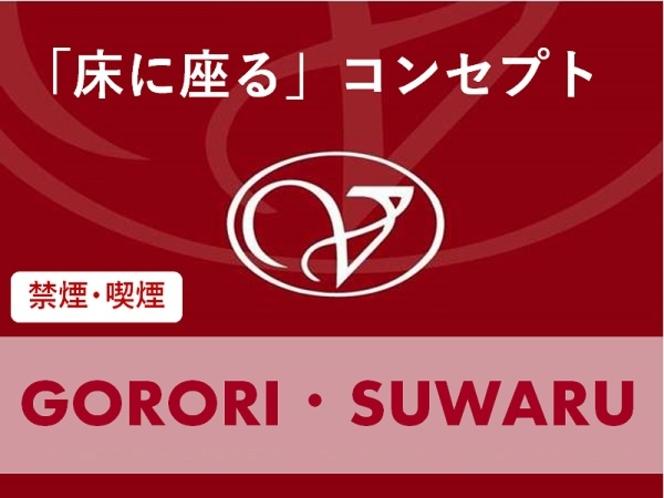 ■「床に座る」コンセプト■ GORORI・SUWARU 禁煙・喫煙