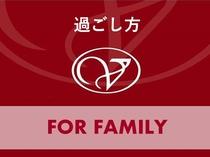 ■過ごし方■ FOR FAMILY
