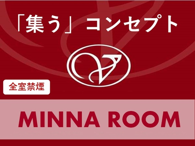 ■「集う」コンセプト■ MINNAルーム 全室禁煙