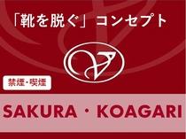 ■「靴を脱ぐ」コンセプト■ SAKURA・KOAGARI 禁煙・喫煙