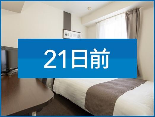 ※【 21日前早期割引 】 Early Booking 朝食サービス 【現地決済or事前決済】◆