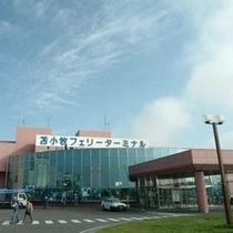 ◆フェリーターミナル(苫小牧西港)◆