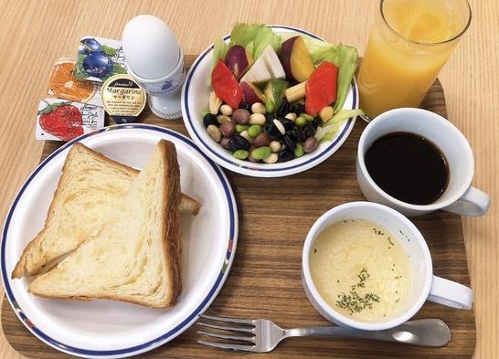 【お得な朝食付】割引!!朝食付モーニングセット★プラン
