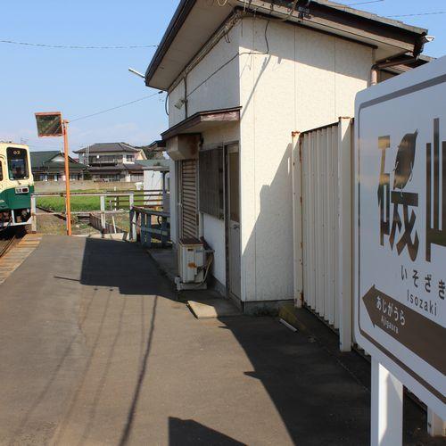 磯崎駅まで送迎いたします