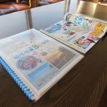 【客室備品 観光案内】 手作りの観光案内と旅行雑誌を全ての客室にご用意しています。