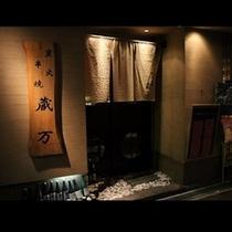【◇炭火串焼 蔵万◇お店入り口】