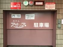館内地下駐車場入り口