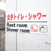 共用女子子シャワー・トイレ