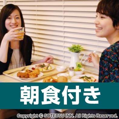 【楽天スーパーSALE】5%OFF☆ポイント10倍プラン♪♪【朝食付き】