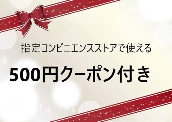 【首都圏☆おすすめ】【コンビニクーポン付き】指定コンビニ500円クーポンベストプラン(食事なし)