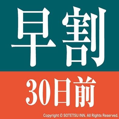 【30日前の予約でお得に】さき楽・早期割引30(朝食付き)