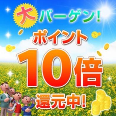 【楽天スーパーSALE】5%OFF☆ポイント10倍プラン♪♪【素泊り】
