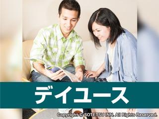 【テレワーク応援!】日帰り♪お得なデイユースプラン12時〜16時