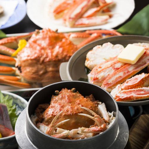 【かに満喫コース】期間限定!冬の味覚★美味しいカニをたっぷりと!