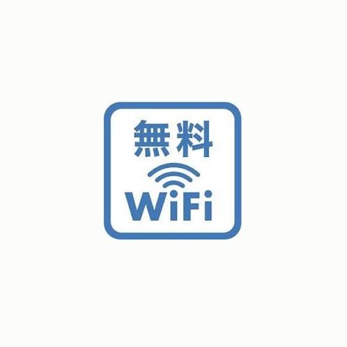 【無料wifi完備】ネットもさくさく♪スマホでの検索もスムーズです。