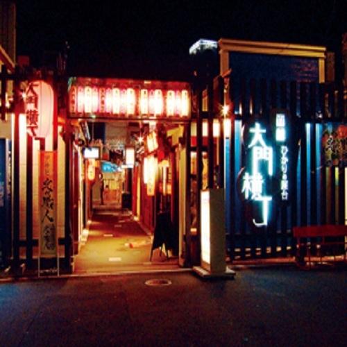 ◆大門横丁◆