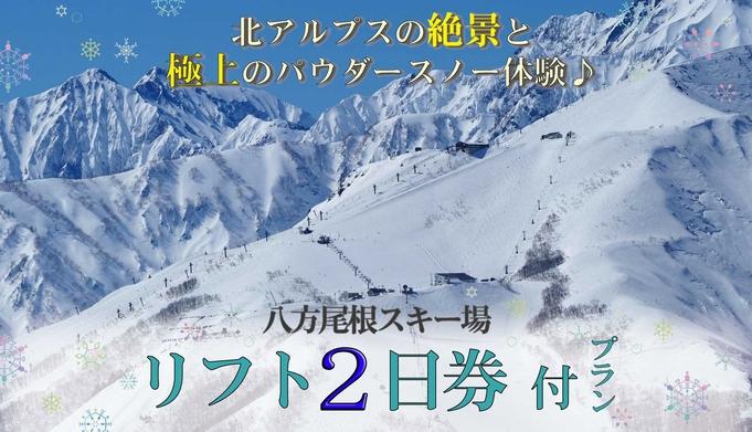 八方尾根スキー場リフト券付<2日券>一度は滑りたい聖地・八方&チェックアウト後の温泉付き