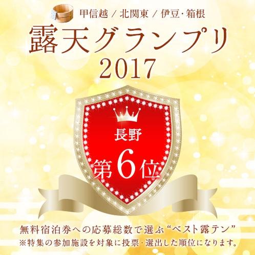 露天グランプリ2017では長野県第六位にランクインできました!!これからもどうぞよろしくお願いします
