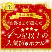2017年上半期、お客様が選んだ四つ星★★★★以上の人気宿連続選出!!