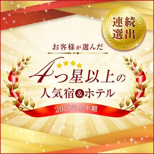 2018年上半期、お客様が選んだ四つ星★★★★以上の人気宿連続選出!!