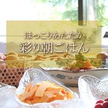 【朝食】しっかり食べたい一日の栄養源。その中心となるのが日本人の朝食の基本「まごわやさしい」