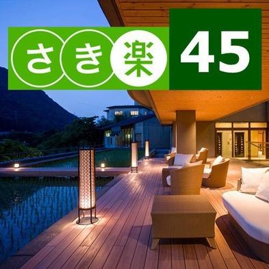 【さき楽45】基本プランがお得!!当館一番人気45日前までのご予約限定!