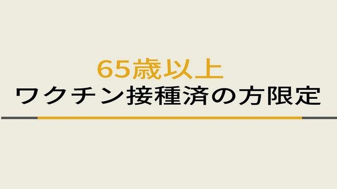【65歳以上/ワクチン接種済の方限定】☆天然温泉&朝食ビュッフェ付