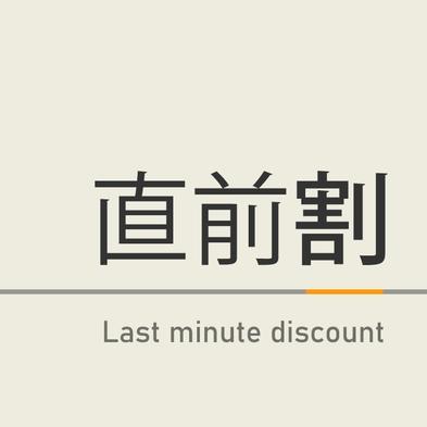 【楽天限定】直前割ベストレートプラン☆天然温泉&朝食ビュッフェ付 無料駐車場完備