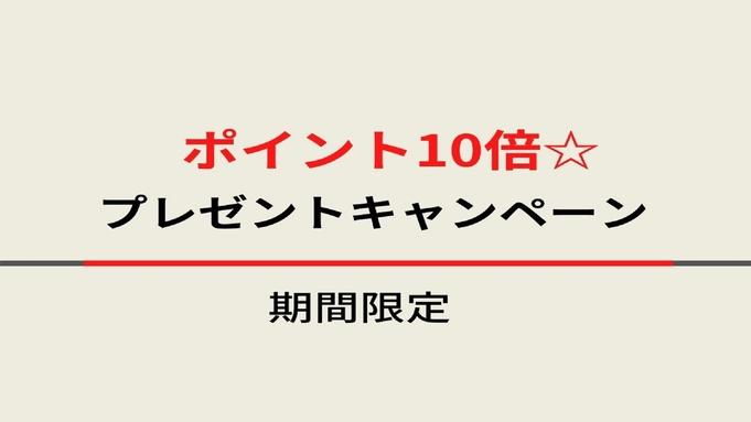 【ポイント10倍☆】ポイントプレゼントキャンペーンプラン☆期間限定☆天然温泉&朝食ビュッフェ付
