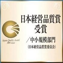 日本経営品質賞①