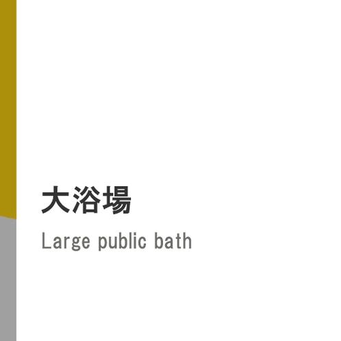 【Natural】天然温泉 伊予の湯